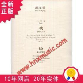 全新正版中国当代作曲家曲库-郭文景-戏、炫(附CD)