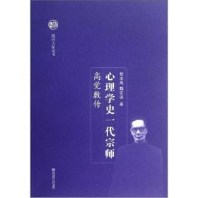 心理学史一代宗师:高觉敷传(随园大家)