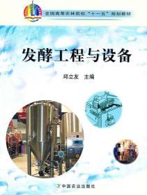 全新图书发酵工程与设备--邱立友主编 9787109119277