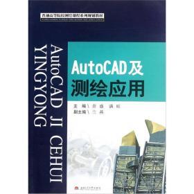 AutoCAD及测绘应用