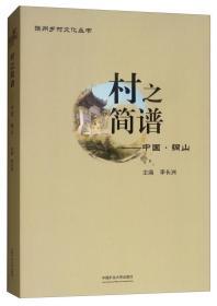 村之简谱——中国·铜山