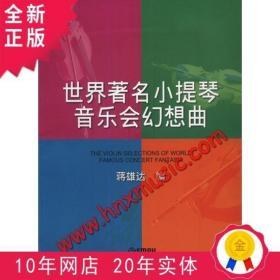 全新正版世界著名小提琴音乐会幻想曲 上海音乐出版