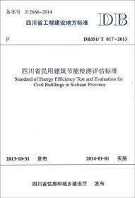 四川省民用建筑节能检测评估标准