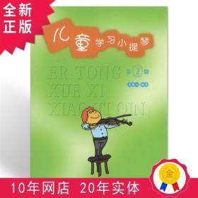 全新正版儿童学习小提琴第2册 王振山 中国青年出版社 29