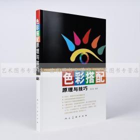 正版现货 色彩搭配原理与技巧 色彩搭配 色彩知识配色设计基础教程教材 配色设计原理色彩基础书