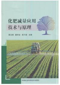 全新图书化肥减量应用技术与原理 作者:蒋玉根