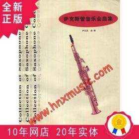 正版 萨克斯管音乐会曲集 尹志发 中国青年出版社