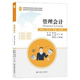 管理会计(理论实务案例实训高等教育财经类核心课程系列教材)