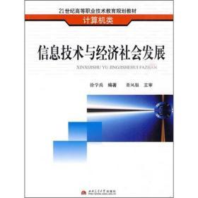 信息技术与经济社会发展