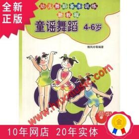正版 童谣舞蹈(4-6岁附CD)幼儿舞蹈基本训练新教程人民音乐25