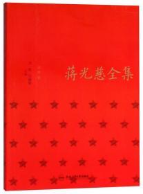 蒋光慈全集 译作卷