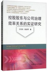 控股股东与公司治理效率关系的实证研究