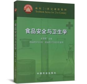 全新图书食品安全与卫生学 史贤明主编9787109077621
