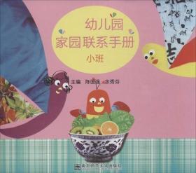 幼儿园家园联系手册