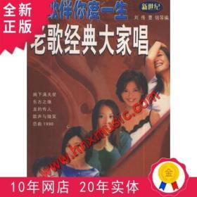 全新正版好歌伴你度一生3-老歌经典大家唱 刘传、曹铭