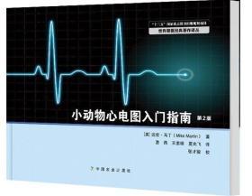 全新正版小动物心电图入门指南(第2版) 曹燕 王姜维 夏兆飞译 张才骏校