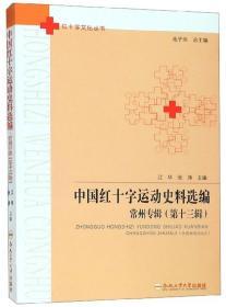 中国红十字运动史料选编:常州专辑(第13辑)