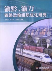 渝黔.渝万铁路运输组织优化研究