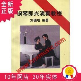 全新正版钢琴即兴演奏教程(简谱版)