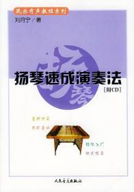 全新正版 扬琴速成演奏法(附CD) 刘月宁著人民音乐出版社