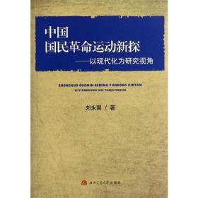 中国国民革命运动新探--以现代化为研究视角
