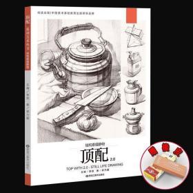 顶配2.0结构素描静物 单个组合石膏几何形体静物步骤对照临摹水果道具罐子范画素材高考联考美术教程超级课件基础入门教材画册书籍