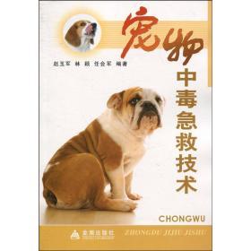 全新正版宠物中毒急救技术 赵玉军 林颖 任会军编著