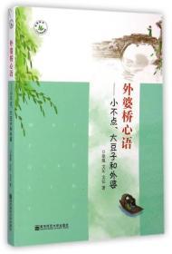 外婆桥心语:小不点大豆子和外婆/三代人成长档案丛书