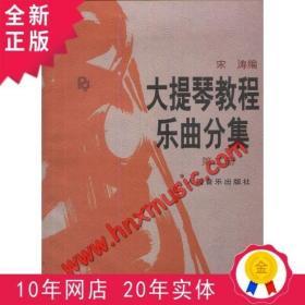 全新正版大提琴教程乐曲分集-第二册(附分谱)2018版 62