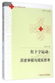 红十字运动