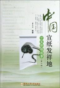 中国宣纸发祥地:丁家桥镇故事(第3辑)