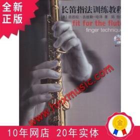 正版 长笛指法训练教程 上海音乐 30
