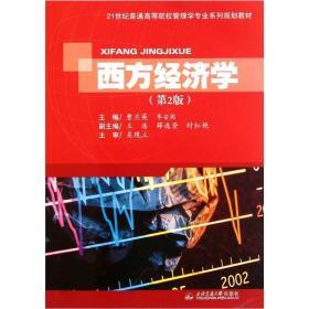 西方经济学(第2版)/21世纪普通高等院校管理学专业系列规划教材