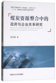 煤炭资源整合中的政府与企业关系研究