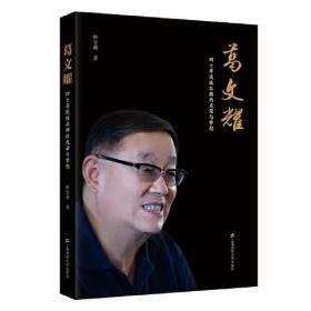 葛文耀 四十年民族品牌的光荣与梦想