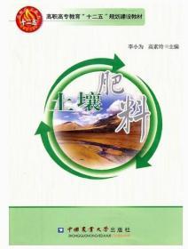 全新图书高职高专教育十二五规划建设教材:土壤肥料 李小为主编