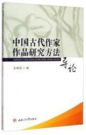 中国古代作家作品研究方法导论