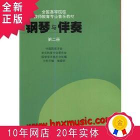 全新正版钢琴与伴奏(第二册)2013版