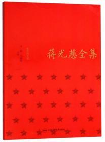 蒋光慈全集 集外诗文卷