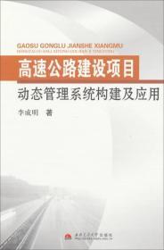 高速公路建设项目动态管理系统构建及应用