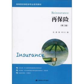 再保险(第3版)
