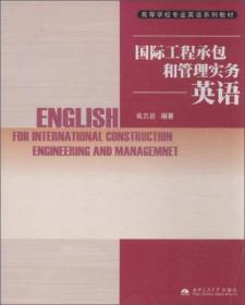 国际工程承包和管理实务英语