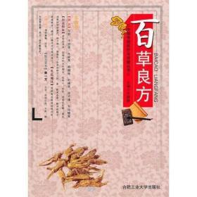 中国传统医疗与保健丛书—百草良方