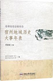 宿州地域历史大事年表