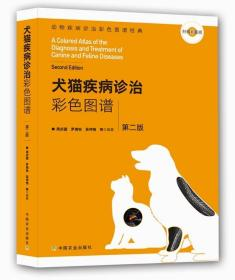 全新正版犬猫疾病诊治彩色图谱 第二版 猫疾病入门读物 小动物医师常备书籍 犬猫疾病诊治 快速查询 犬猫预防生病家庭救护 科学养护动物