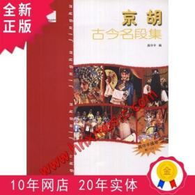 全新正版京胡古今名段集(附CD)