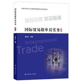 国际贸易跟单员实务 第4版