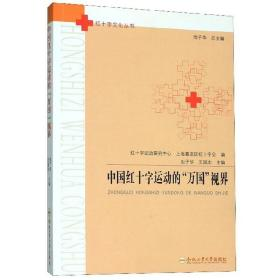 中国红十字运动的