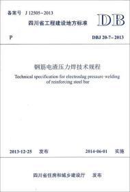 钢筋电渣压力焊技术规程