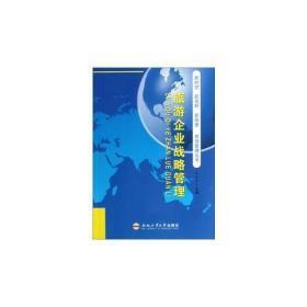 旅游企业战略管理